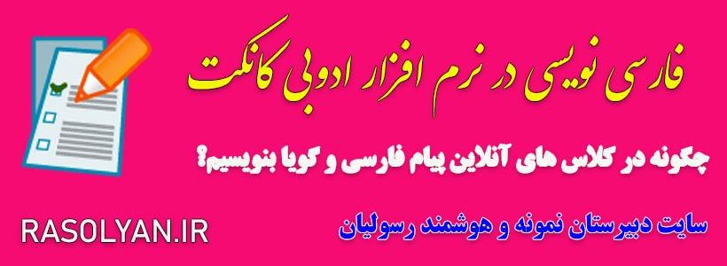 فارسی نویسی در ادوبی کانکت