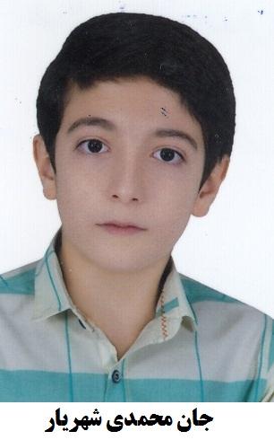 شهریار جان محمدی