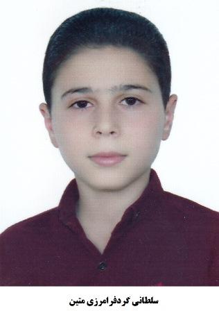 متین سلطانی