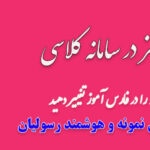 تغییر رمز در فارس آموز