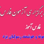 قطع اینترنت در فارس آموز